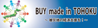 BUY made in TOHOKU